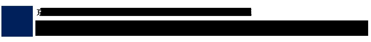 京都大学大学院医学研究科・医学部/医学部附属病院 AMED「次世代医療機器連携拠点整備等事業」